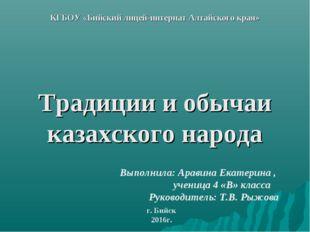 КГБОУ «Бийский лицей-интернат Алтайского края» Традиции и обычаи казахского н
