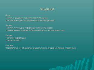 Введение Цель: 1) узнать о традициях и обычаях казахского народа; 2) поделить