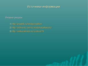 Источники информации: Интернет ресурсы: 1) http://prasdnik.ru/holiday/traditi