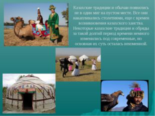 Казахские традиции и обычаи появились не в один миг на пустом месте. Все они