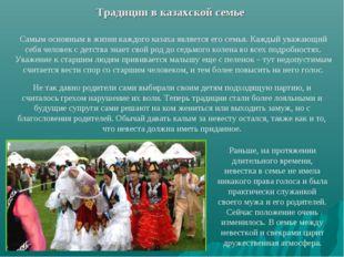 Самым основным в жизни каждого казаха является его семья. Каждый уважающий се