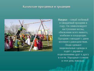 Казахские праздники и традиции Наурыз– самый любимый и ожидаемый праздник в