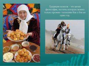Традиции казахов – это целая философия, постичь которую можно только прожив с