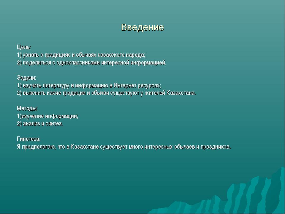 Введение Цель: 1) узнать о традициях и обычаях казахского народа; 2) поделить...