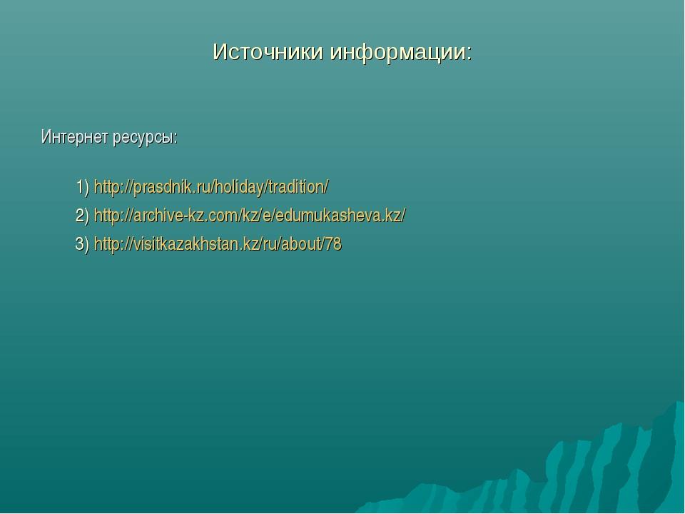 Источники информации: Интернет ресурсы: 1) http://prasdnik.ru/holiday/traditi...