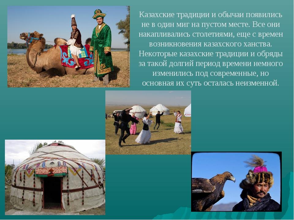 Казахские традиции и обычаи появились не в один миг на пустом месте. Все они...