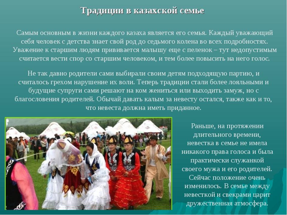 Самым основным в жизни каждого казаха является его семья. Каждый уважающий се...