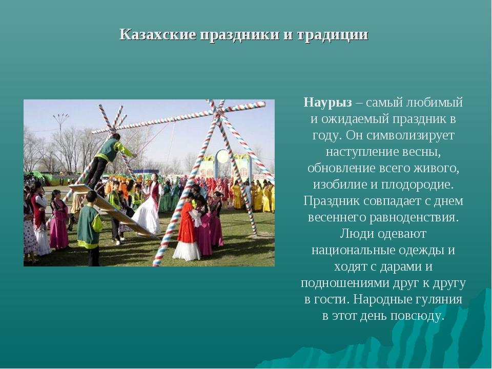 Казахские праздники и традиции Наурыз– самый любимый и ожидаемый праздник в...