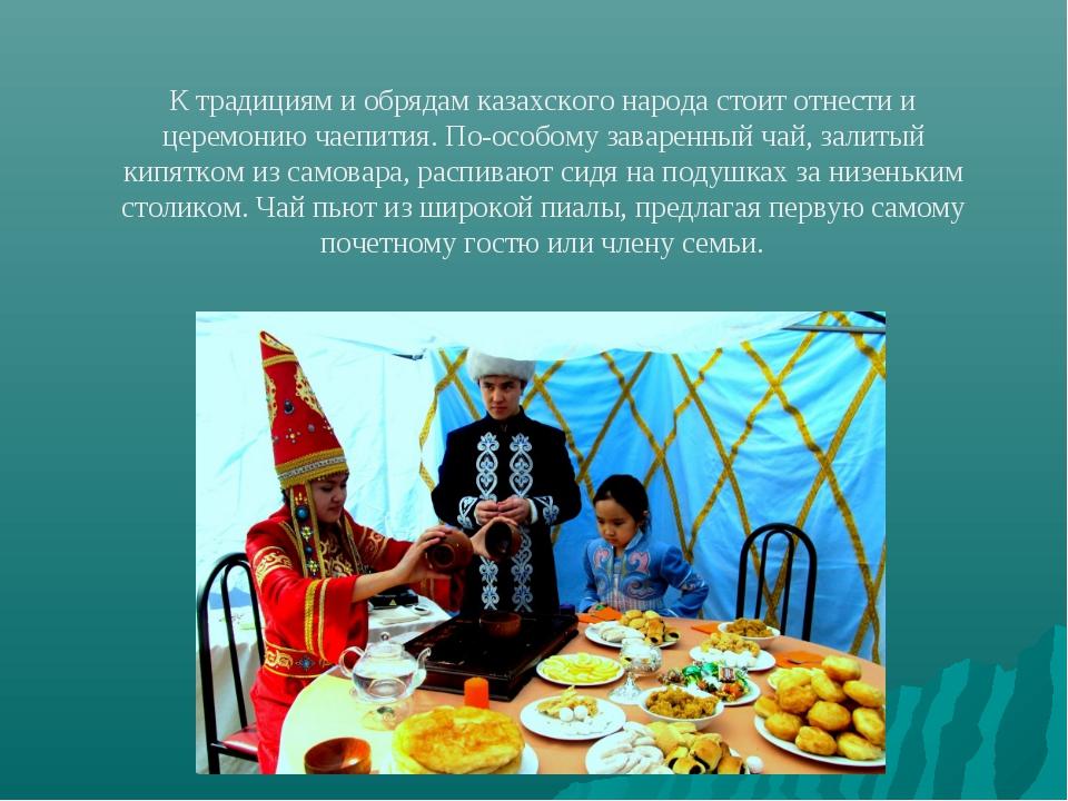 К традициям и обрядам казахского народа стоит отнести и церемонию чаепития. П...
