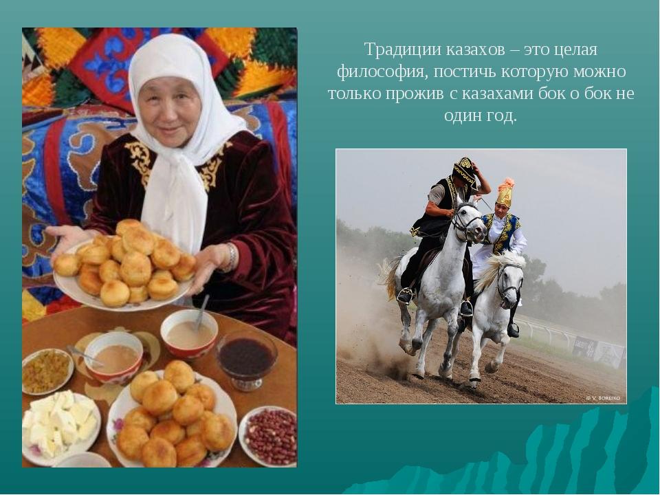 Традиции казахов – это целая философия, постичь которую можно только прожив с...