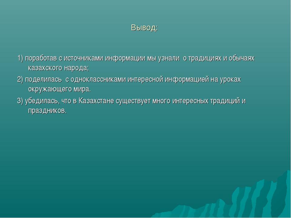 Вывод: 1) поработав с источниками информации мы узнали о традициях и обычаях...