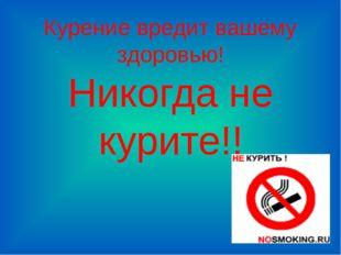 Курение вредит вашему здоровью! Никогда не курите!!