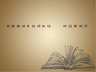 Литературное чтение 4 класс. В.П.Астафьев «Стрижонок Скрип» 19 20 18 10 8 16