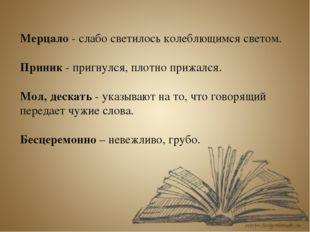 Литературное чтение 4 класс. В.П.Астафьев «Стрижонок Скрип» Мерцало - слабо с
