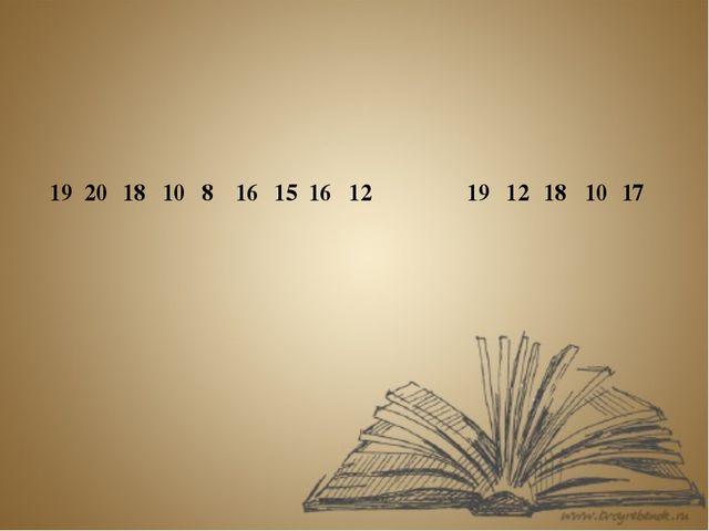 Литературное чтение 4 класс. В.П.Астафьев «Стрижонок Скрип» 19 20 18 10 8 16...