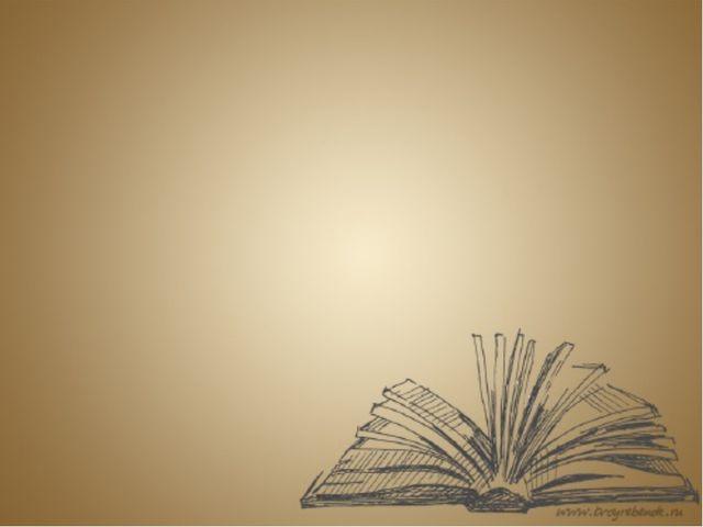 Литературное чтение 4 класс. В.П.Астафьев «Стрижонок Скрип»