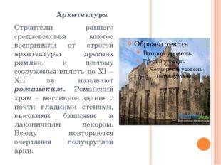 Архитектура Строители раннего средневековья многое восприняли от строгой архи