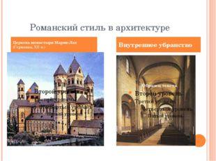 Романский стиль в архитектуре Церковь монастыря Мария-Лах (Германия, XII в.)