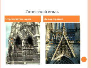 Готический стиль Стрельчатые арки Декор храмов