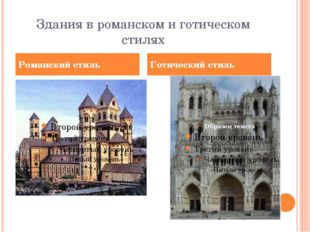 Здания в романском и готическом стилях Романский стиль Готический стиль