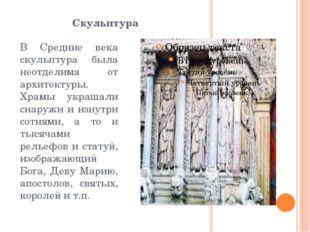 Скульптура В Средние века скульптура была неотделима от архитектуры. Храмы ук