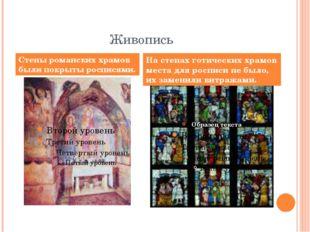 Живопись Стены романских храмов были покрыты росписями. На стенах готических