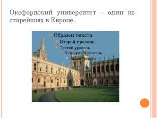 Оксфордский университет – один из старейших в Европе.