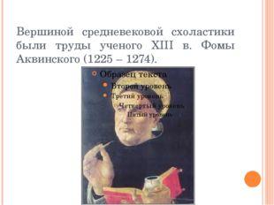 Вершиной средневековой схоластики были труды ученого XIII в. Фомы Аквинского