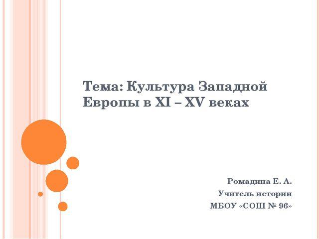 Тема: Культура Западной Европы в XI – XV веках Ромадина Е. А. Учитель истории...