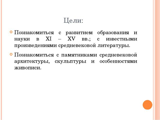 Цели: Познакомиться с развитием образования и науки в XI – XV вв.; с известны...