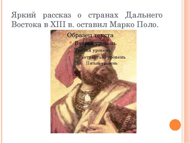 Яркий рассказ о странах Дальнего Востока в XIII в. оставил Марко Поло.