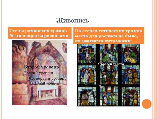 Живопись Стены романских храмов были покрыты росписями. На стенах готических...
