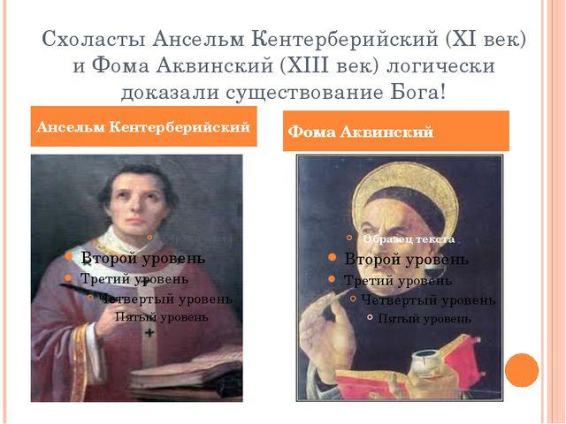 Схоласты Ансельм Кентерберийский (XI век) и Фома Аквинский (XIII век) логичес...