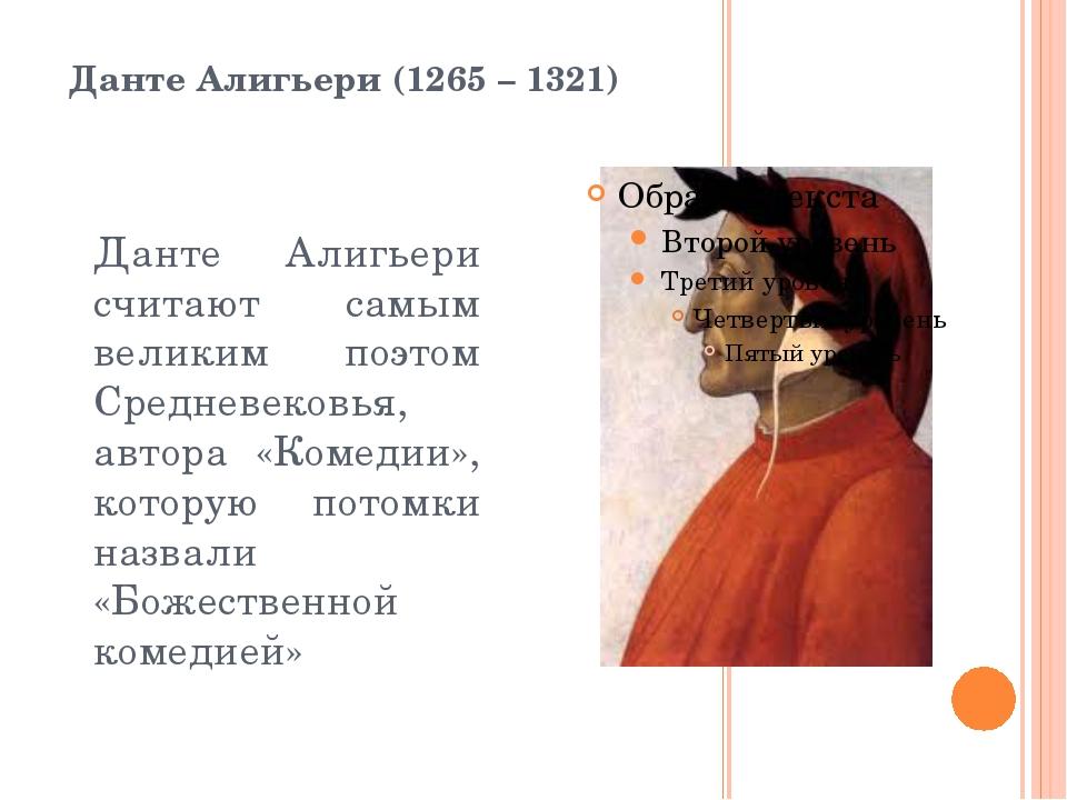 Данте Алигьери (1265 – 1321) Данте Алигьери считают самым великим поэтом Сред...