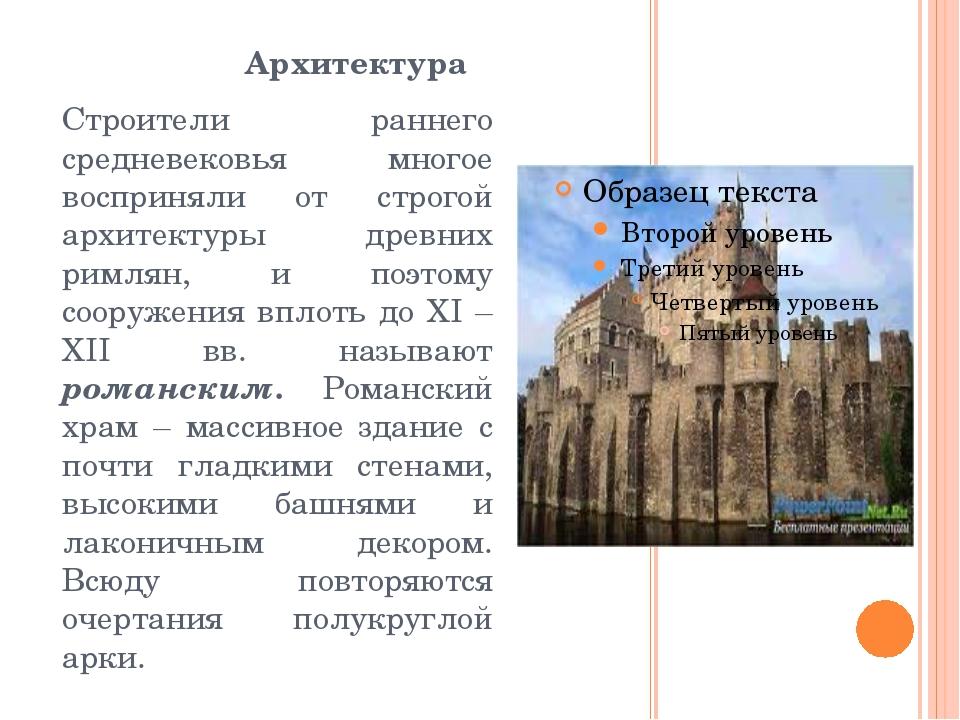 Архитектура Строители раннего средневековья многое восприняли от строгой архи...