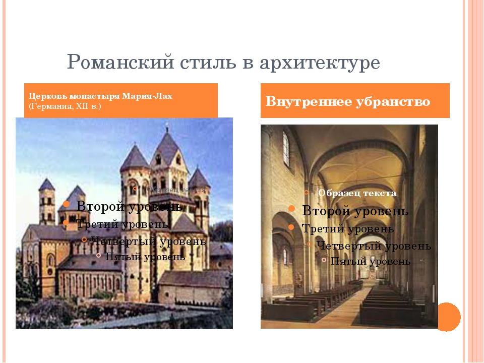Романский стиль в архитектуре Церковь монастыря Мария-Лах (Германия, XII в.)...