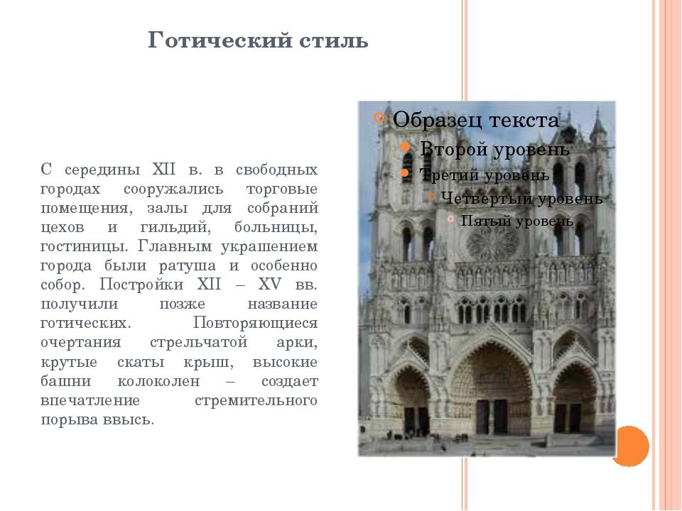 Готический стиль С середины XII в. в свободных городах сооружались торговые п...