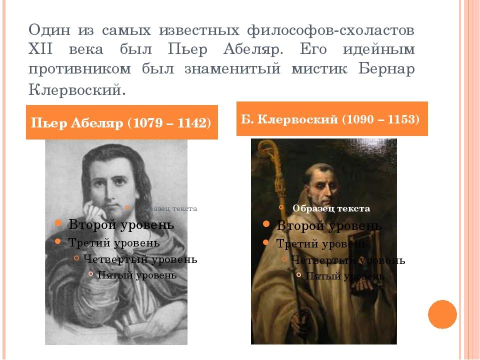 Один из самых известных философов-схоластов XII века был Пьер Абеляр. Его иде...