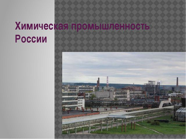 Химическая промышленность России