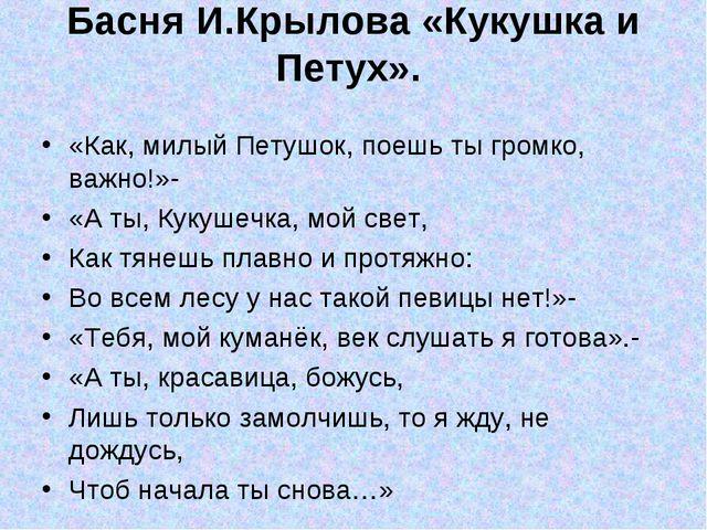 Басня И.Крылова «Кукушка и Петух». «Как, милый Петушок, поешь ты громко, важн...