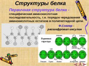 Структуры белка Первичная структура белка - специфическая аминокислотная посл