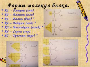 Формы молекул белка. R1 - Глицин (гли) R2 – Аланин (ала) R3 – Валин (вал) * R