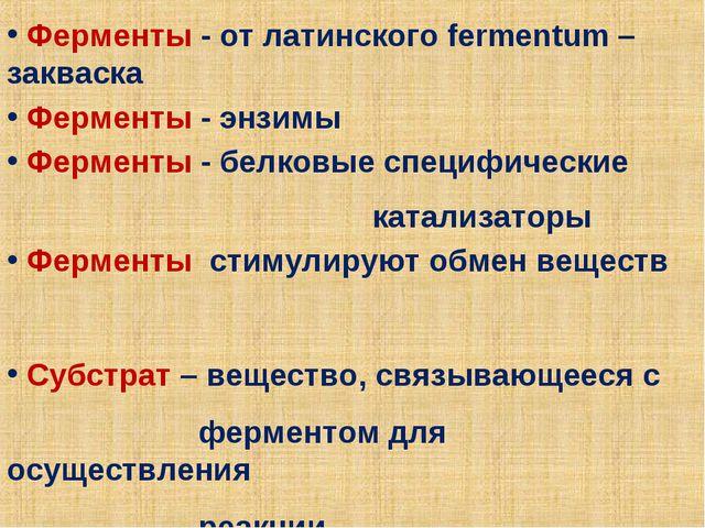Ферменты - от латинского fermentum – закваска Ферменты - энзимы Ферменты - б...