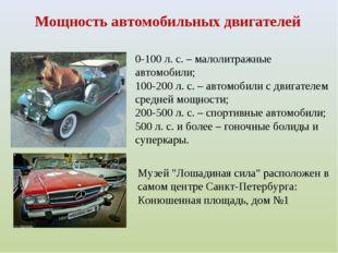 Мощность автомобильных двигателей 0-100 л. с. – малолитражные автомобили; 100