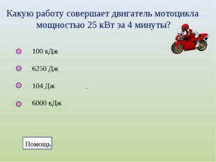 Какую работу совершает двигатель мотоцикла мощностью 25 кВт за 4 минуты? 100