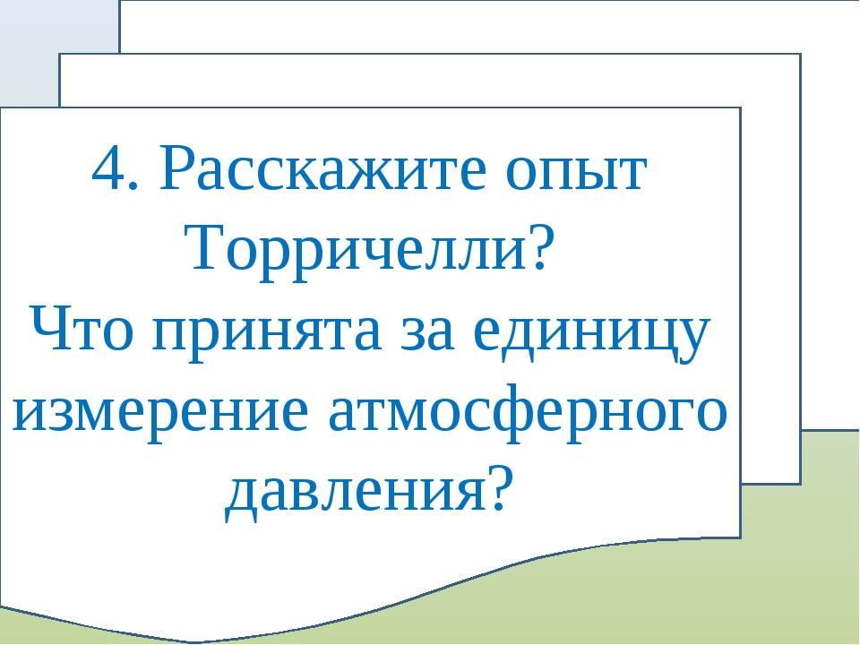 4. Расскажите опыт Торричелли? Что принята за единицу измерение атмосферного...