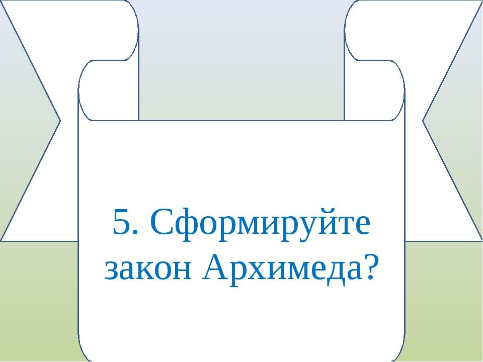 5. Сформируйте закон Архимеда?