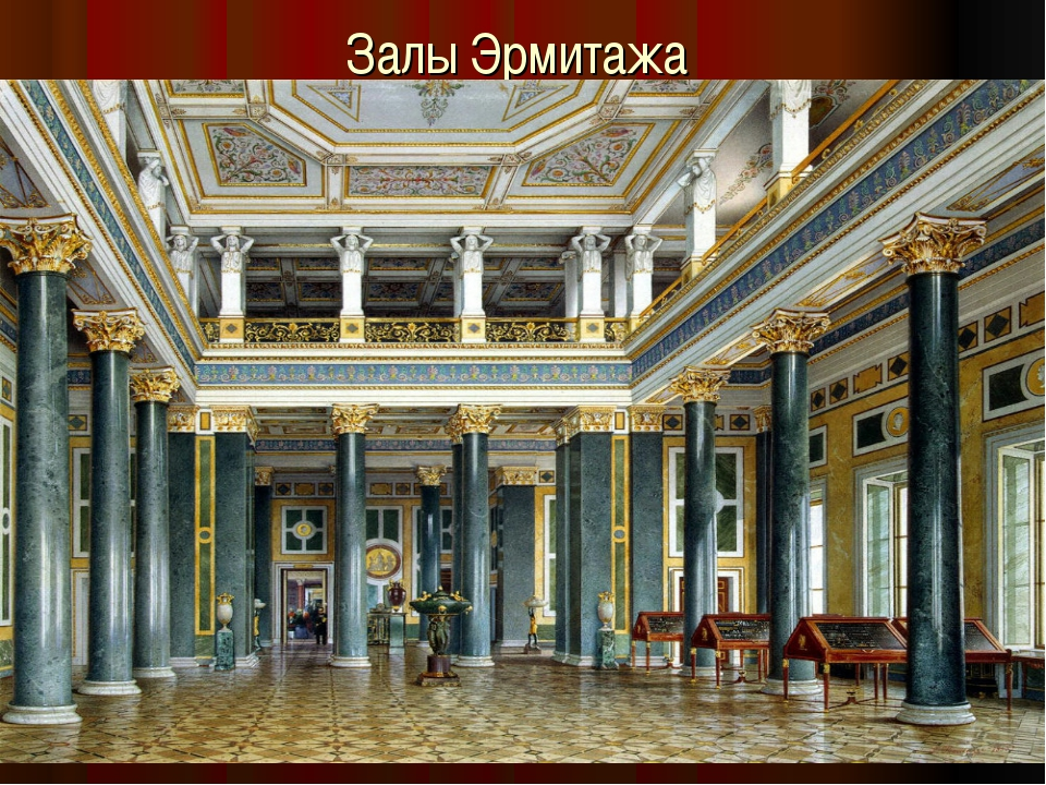 Залы Эрмитажа