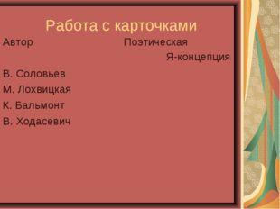 Работа с карточками АвторПоэтическая Я-концепция В. Соловьев М. Лохвицкая