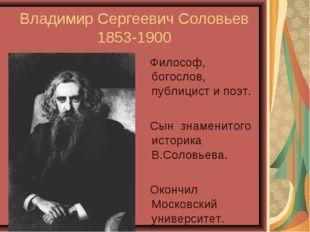 Владимир Сергеевич Соловьев 1853-1900 Философ, богослов, публицист и поэт. Сы